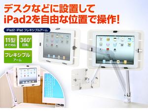 iPad2・iPad・タブレットPC フレキシブルアーム(水平2関節アーム)100-MR041