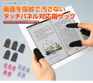 スマートフォン・タブレットPC指サック(タッチパネル対応)200-PEN003