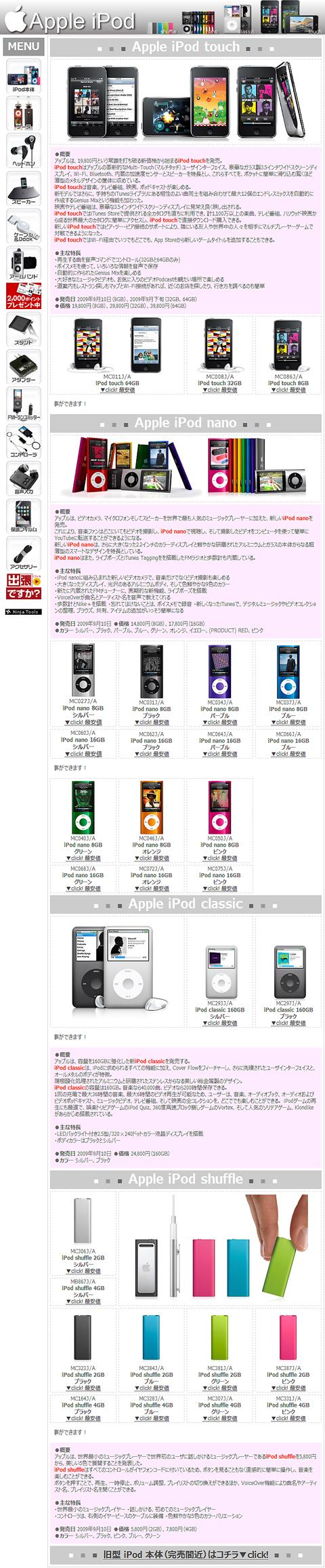 Apple iPod 新作・人気・品薄・予約 - こだわる男の「モノ&ファッション」大人の男のこだわり小物 ファッションからデジモノまで