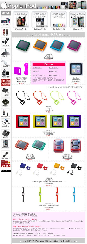 iPod ケース[for nano 6G] - こだわる男の「モノ&ファッション」大人の男のこだわり小物 ファッションからデジモノまで