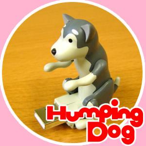 Humping Dog ハンピング ドッグ【ハスキー】かわいい☆ワンちゃんグッズ