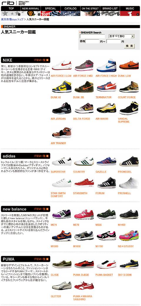 人気スニーカー図鑑はNIKE、adidas、CONVERSE、new balanceなど話題のスニーカーモデルが充実