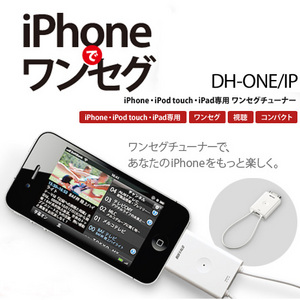 DH-ONE/IP