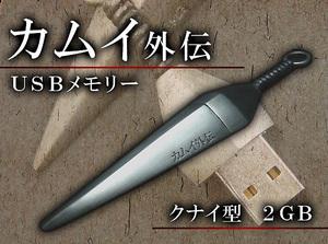 カムイ外伝 USBメモリー【2GB】クナイ型USB