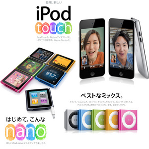 New iPod family Debut!