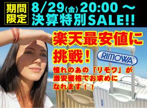 ■決算特別SALE!憧れのリモワが激安価格! ★8/29(金)20:00開始!
