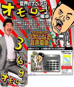 世界のナベアツ オモロ~!電卓 3の倍数の時アホになる♪音声電卓