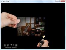 窓の杜 - 【REVIEW】泣きながら思い出のデジカメ写真を燃やして過去を清算できる「失恋ゴミ箱」