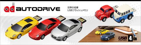 世界の名車型USBメモリー