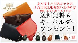 ホワイトハウスコックスの商品を1万円以上(商品代金)お買い上げの方に、キーホルダープレゼント&送料無料