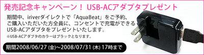 USB-ACアダプターがもれなくプレゼントされる発売記念キャンペーン
