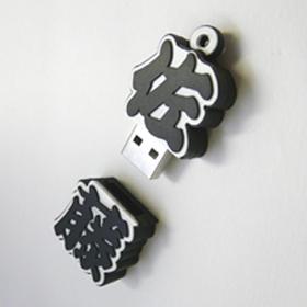 世界の佐藤USBメモリー