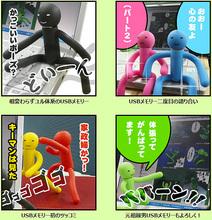 ゆるゆる軟体星人~♪「緑男USBメモリー」シリーズ