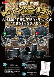 tokina campaign