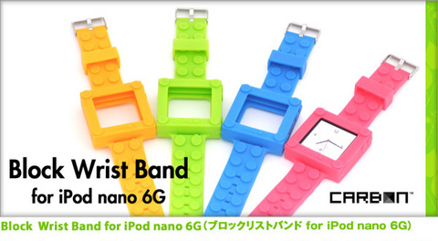 Block Wrist Band for iPod nano 6G