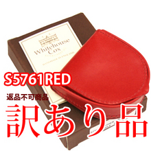 Whitehouse Cox[ホワイトハウスコックス]S5761 コインケース RED